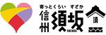 須坂市観光協会HP